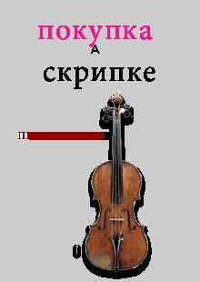 покупая скрипке