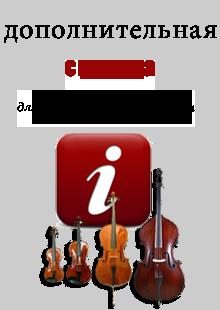 информация скрипка.png
