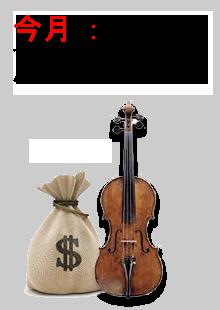 バイオリンを購入