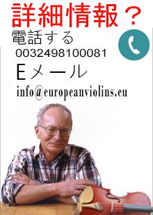 ヴァイオリニスト、ヴィオラプレーヤーやチェロのための情報