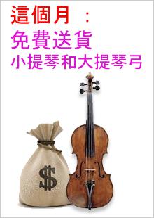 購買小提琴