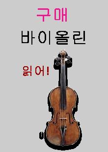 바이올린을 구매